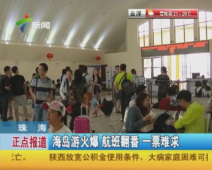 珠海:海岛游火爆 航班翻番 一票难求