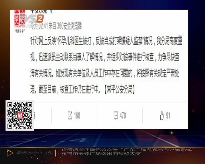 东莞:怀孕儿科医生被打反被监禁?