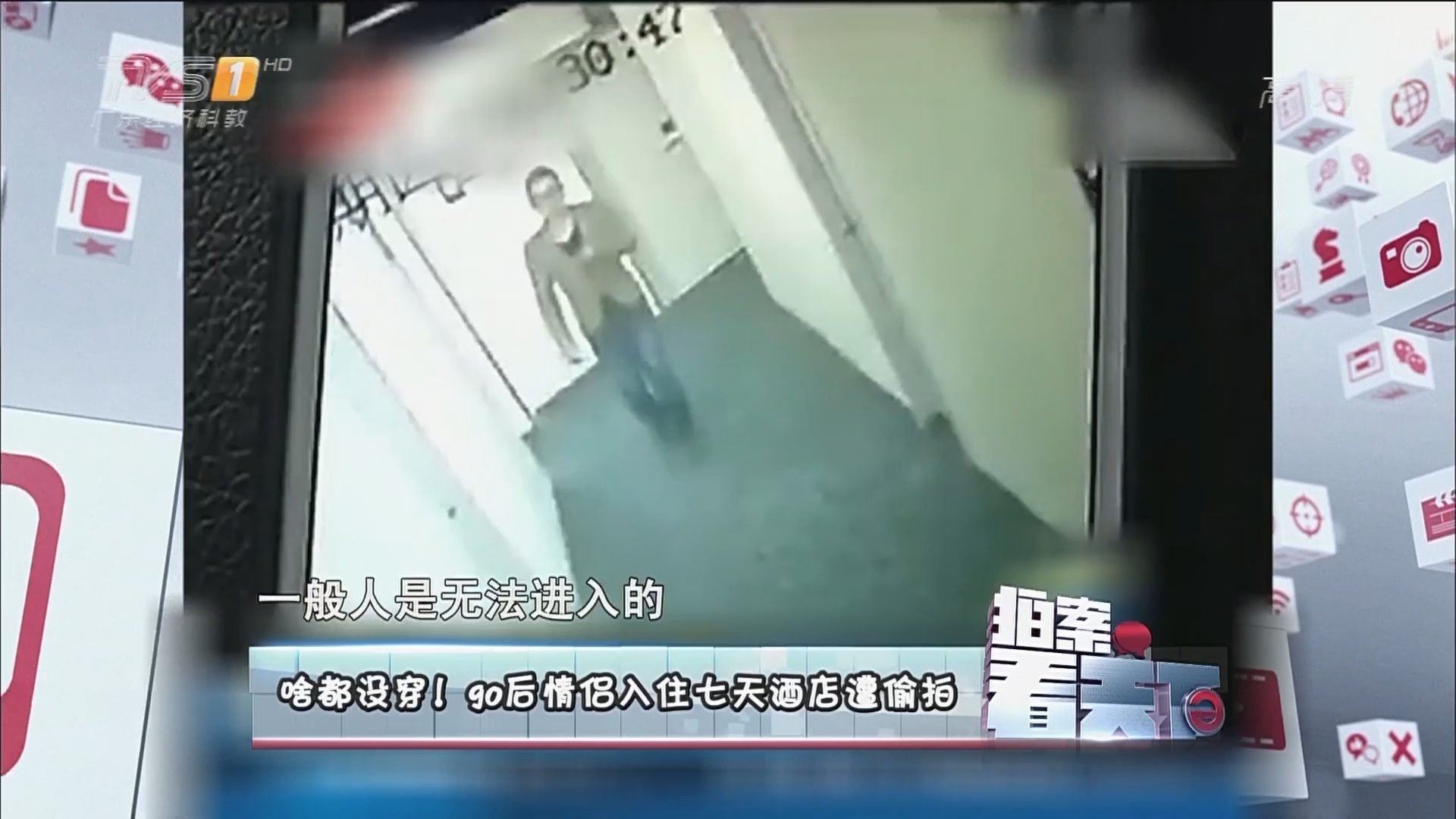 啥都没穿!90后情侣入住七天酒店遭偷拍