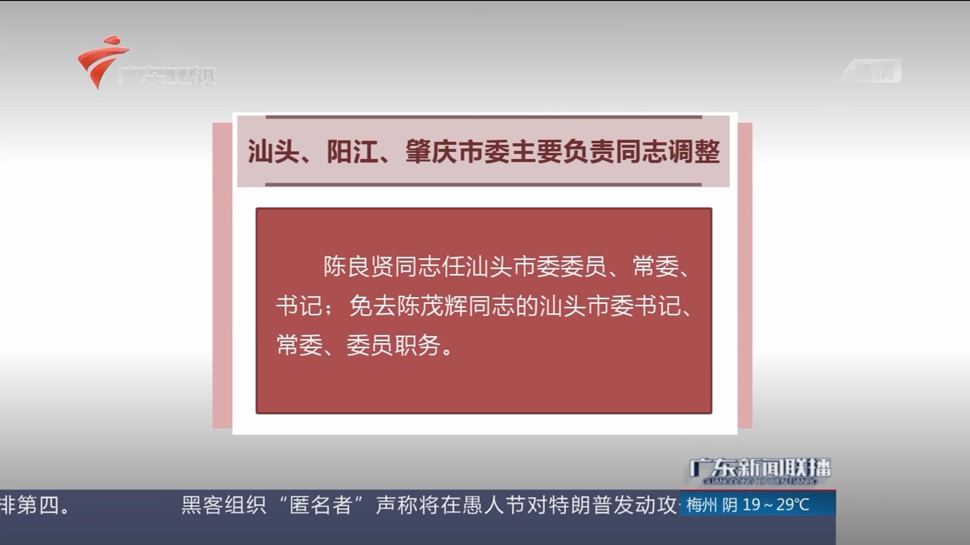 汕头、阳江、肇庆市委主要负责同志调整