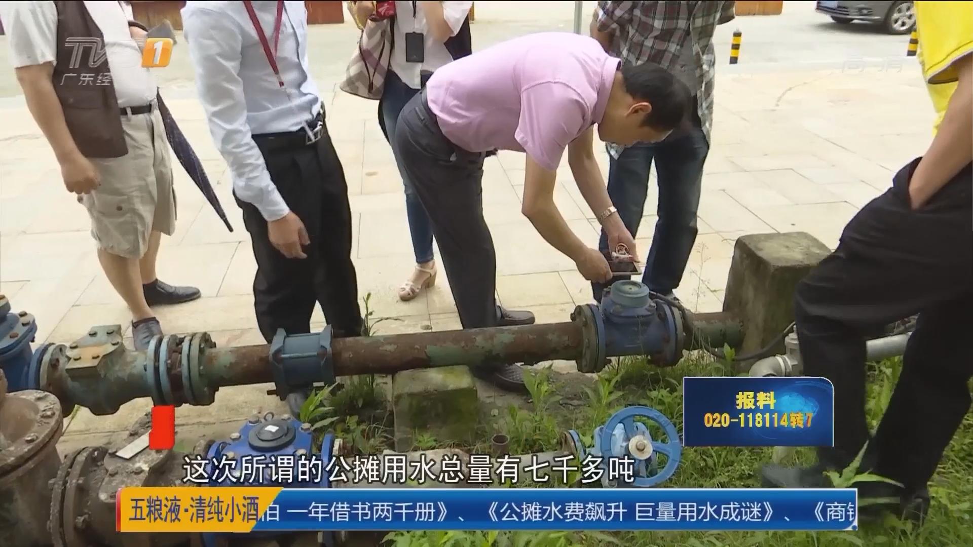 佛山罗马新都小区:公摊水费飙升 巨量用水成谜