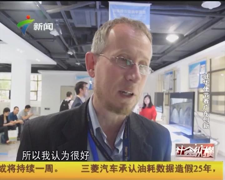 驻华使节看广东创新