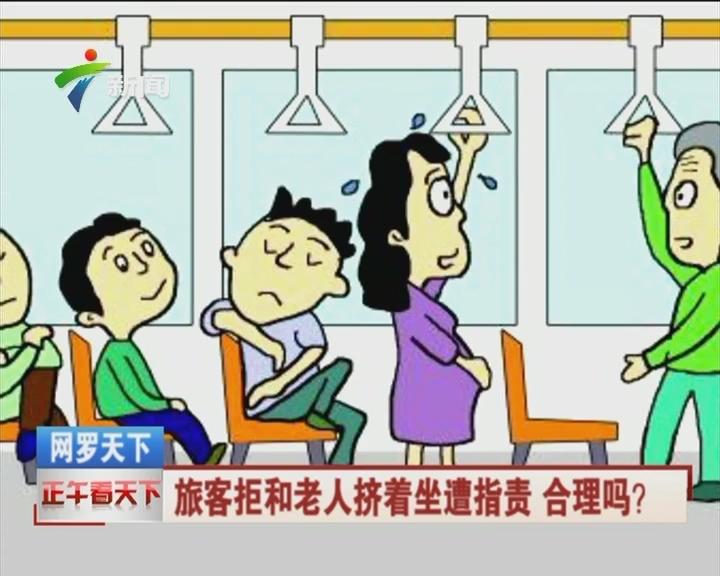 旅客拒和老人挤着坐遭指责 合理吗?