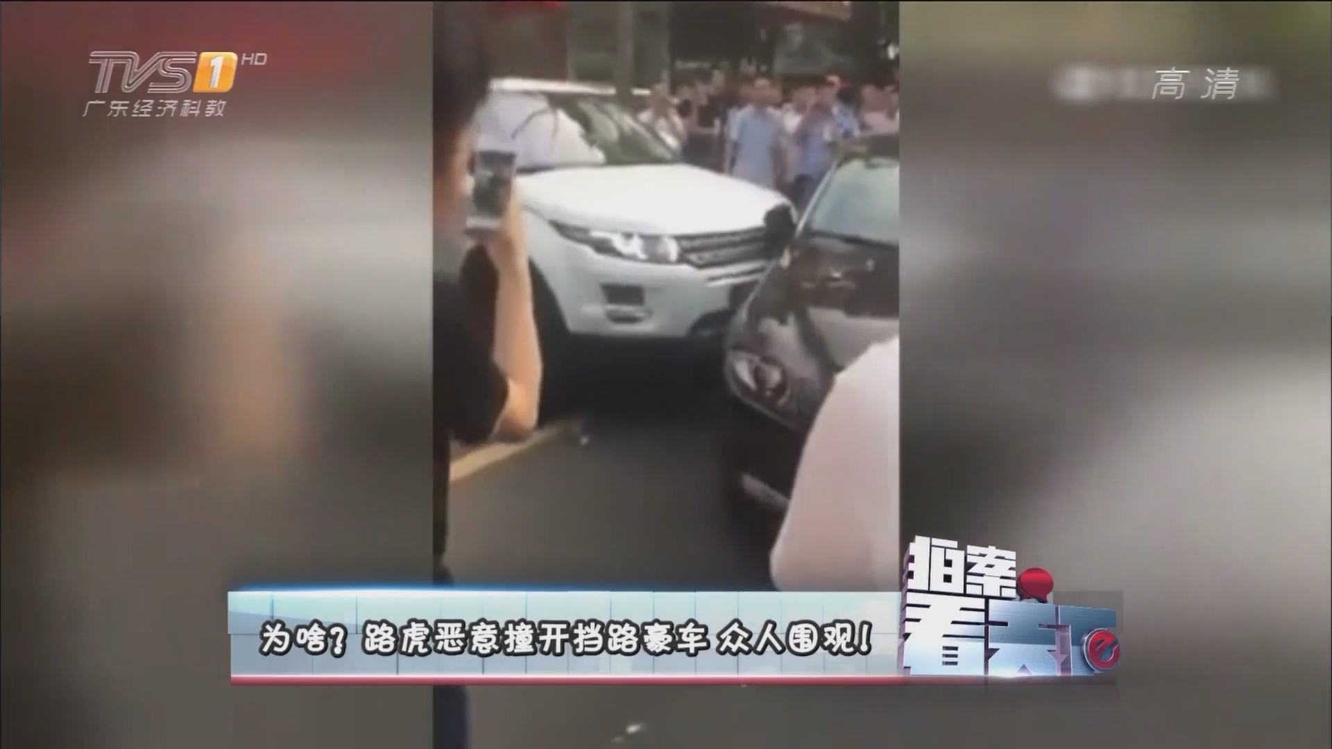 为啥?路虎恶意撞开挡路豪车 众人围观!