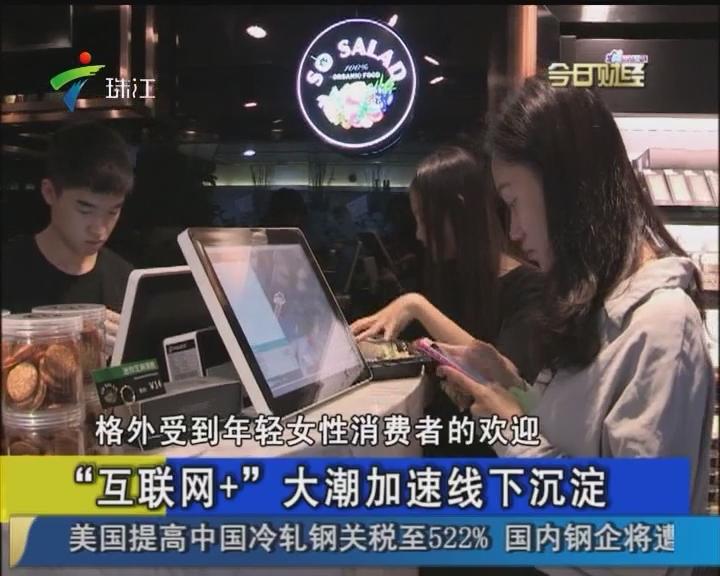 """""""互联网+""""大潮加速线下沉淀"""