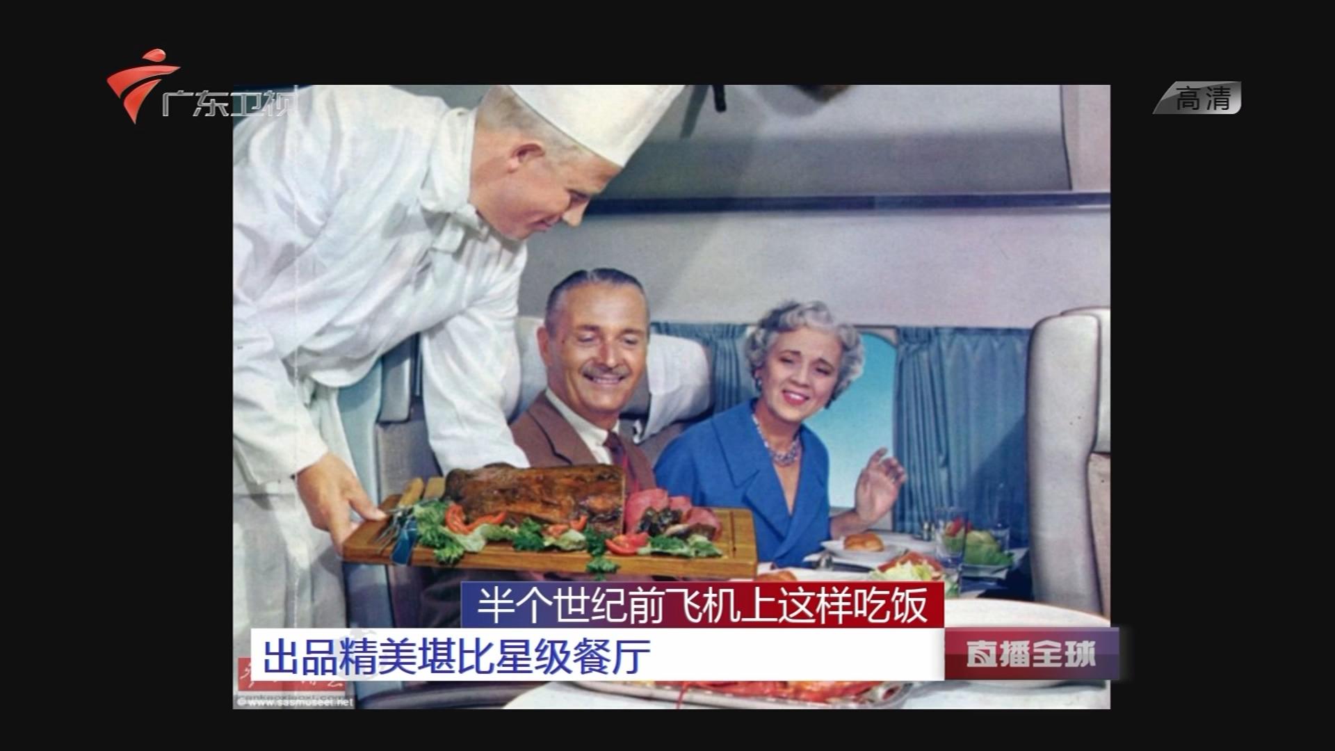 半个世纪前飞机上这样吃饭