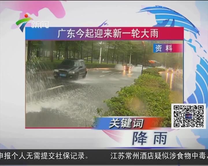广东今起迎来新一轮大雨