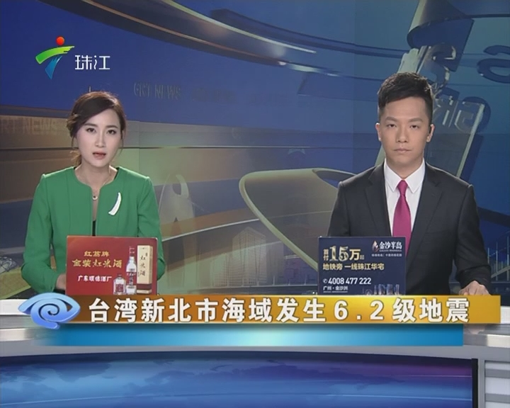 台湾新北市海域发生6.2级地震