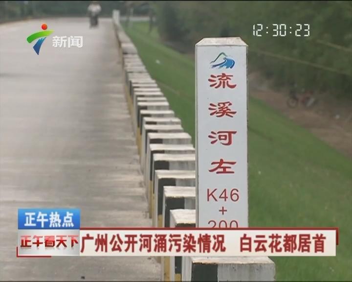 广州公开河涌污染情况 白云花都居首