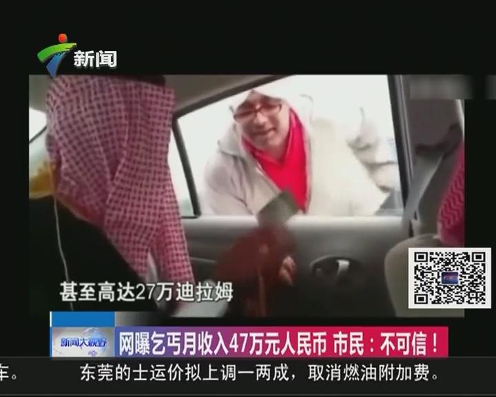 迪拜 网曝乞丐月收入47万元人民币 市民:不可信!