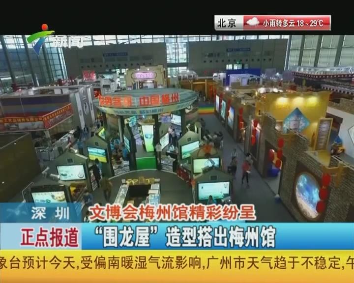 """深圳:文博会梅州馆精彩纷呈""""围龙屋""""造型搭出梅州馆"""