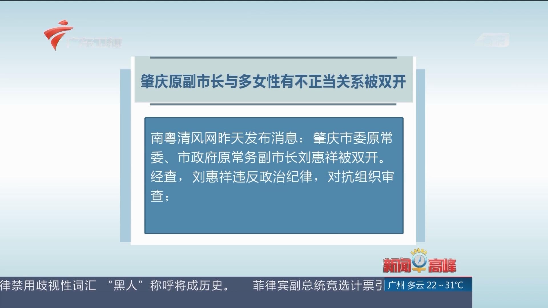肇庆原副市长与多女性有不正当关系被双开