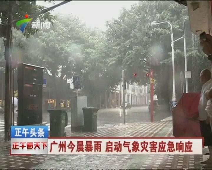 广州今晨暴雨 启动气象灾害应急响应