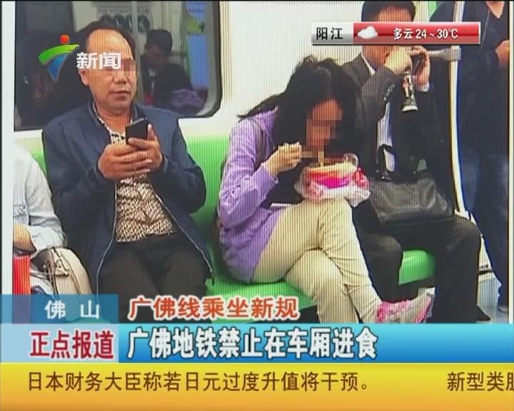 佛山:广佛线乘坐新规 广佛地铁禁止在车厢进食