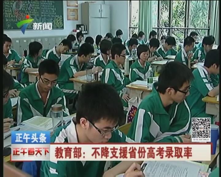 教育部:不降支援省份高考录取率