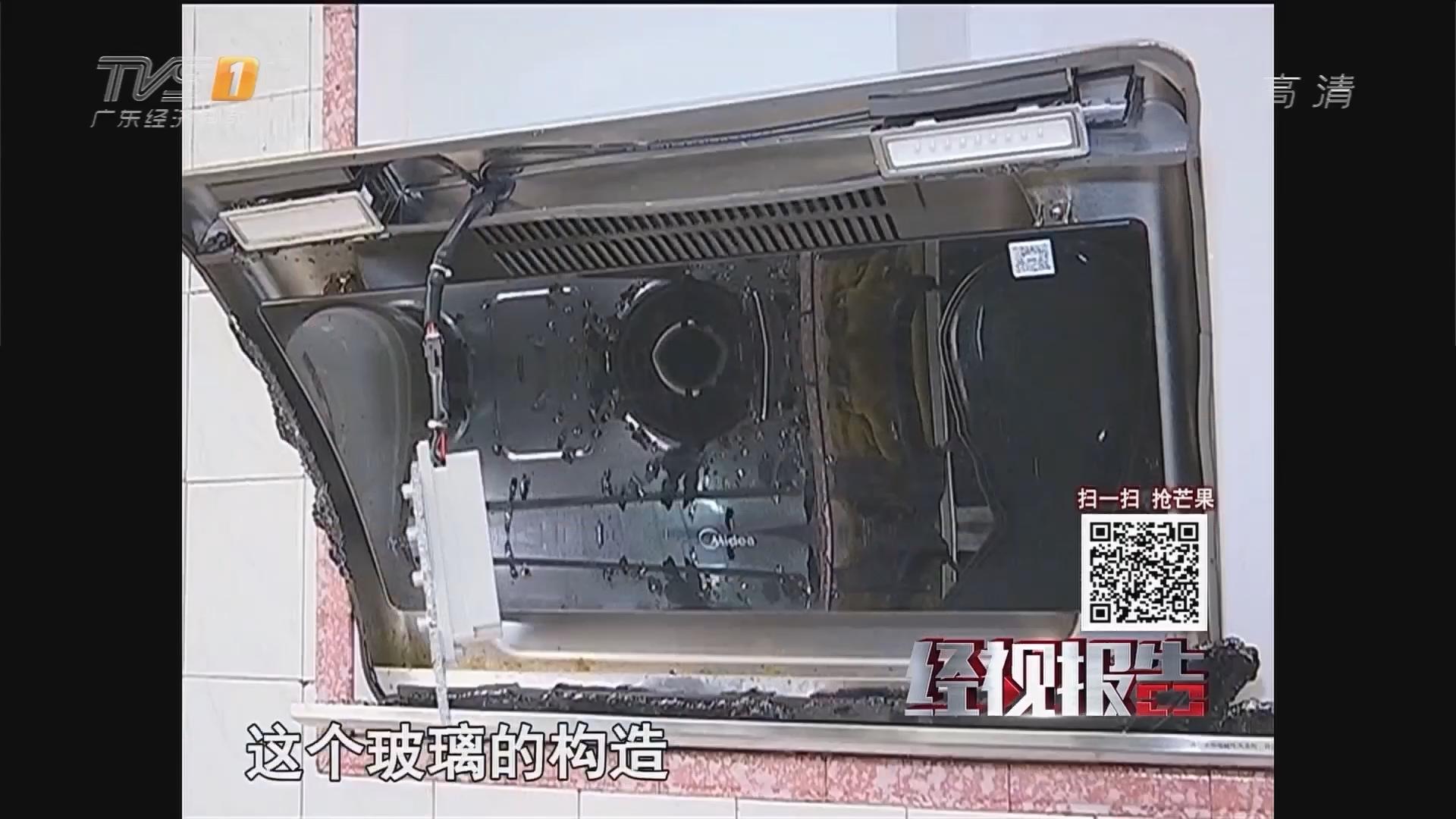中山:抽油烟机面板半夜发生爆炸