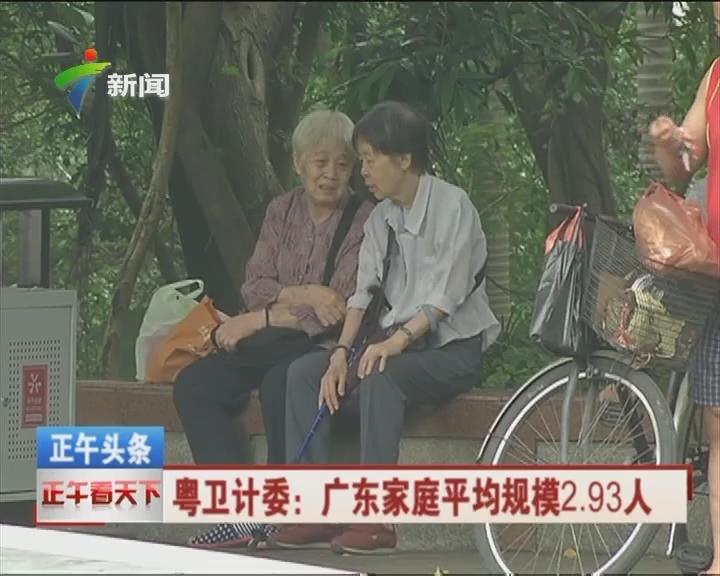 粤卫计委:广东家庭平均规模2.93人
