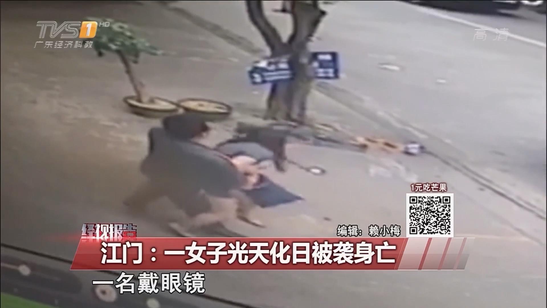 江门:一女子光天化日被袭身亡