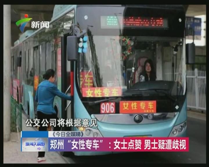 """郑州""""女性专车"""":女士点赞 男士疑遭歧视"""