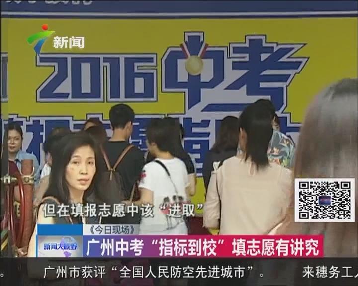 """广州中考""""指标到校""""填志愿有讲究"""