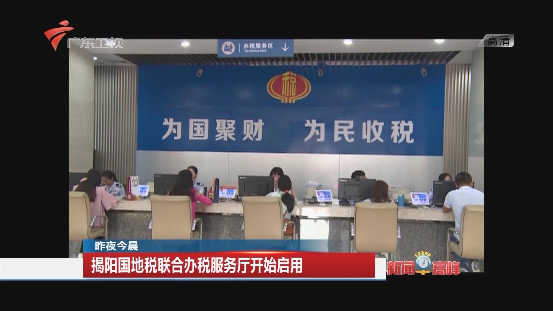 昨夜今晨:揭阳国地税联合办税服务厅开始启用