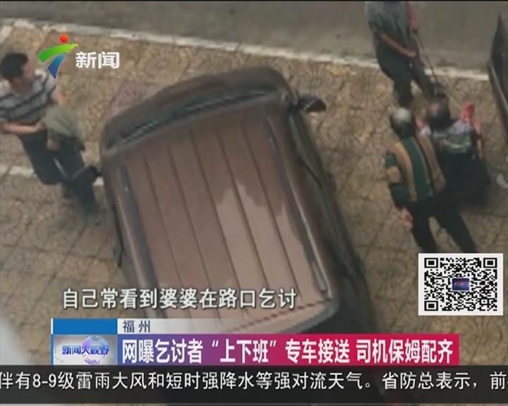 """惠州:网曝乞讨者""""上下班""""专车接送 司机保姆配齐"""