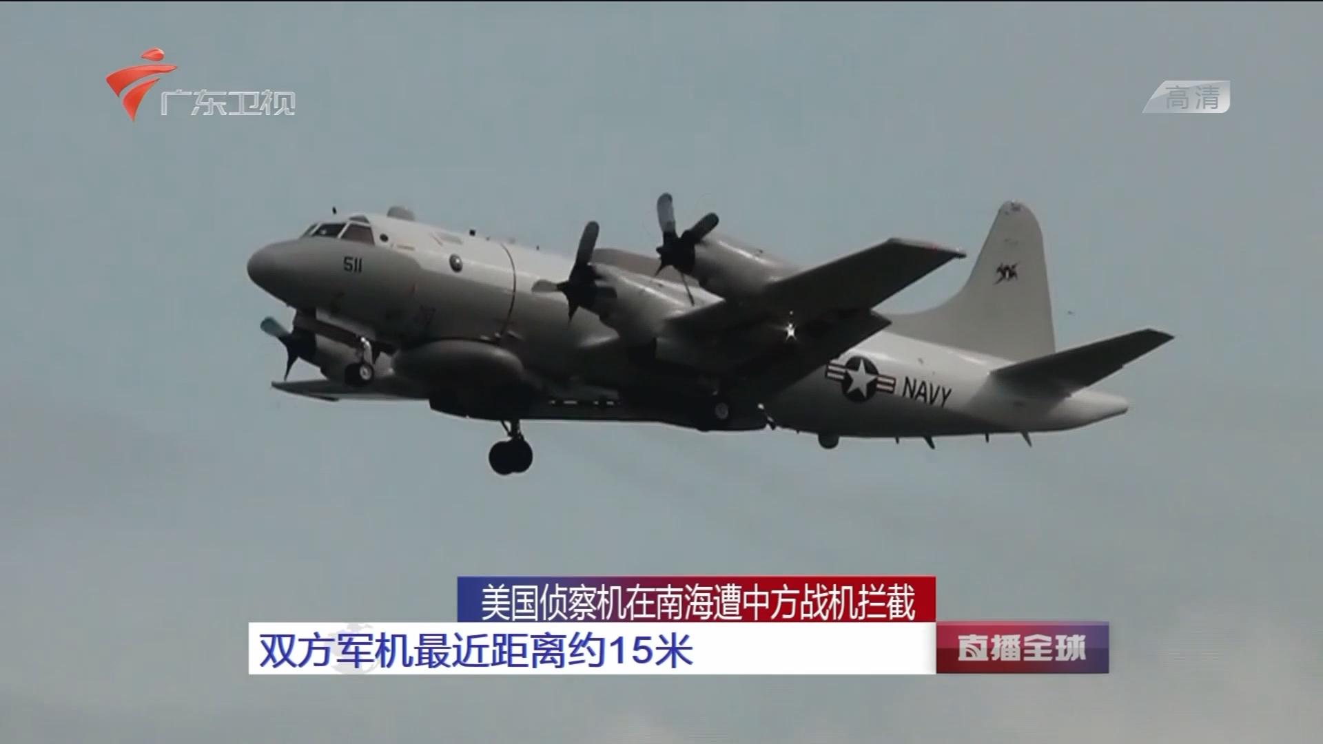 美国侦察机在南海遭中方战机拦截