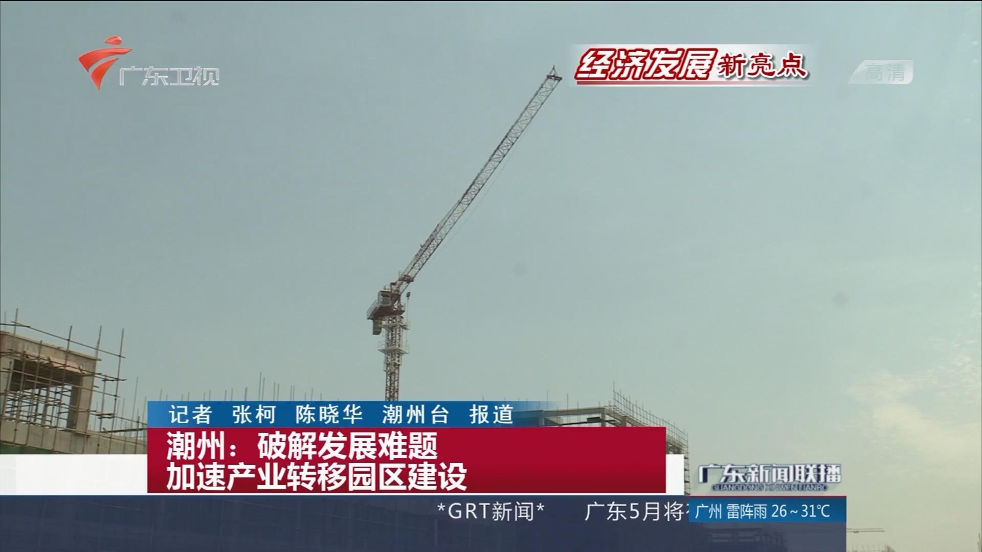 潮州:破解发展难题 加速产业转移园区建设