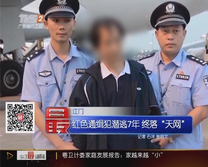 """江门:红色通缉犯潜逃7年 终落""""天网"""""""