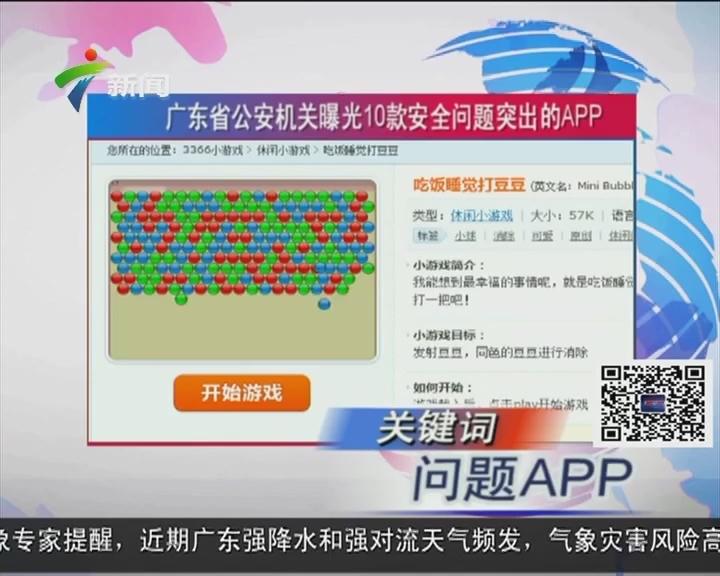 广东省公安机关曝光10款安全问题突出的APP