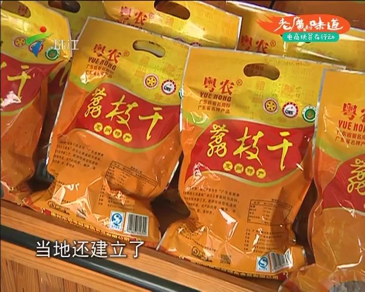 """惠州:电商为农产拓销路 荔枝不再只是""""老广味"""""""