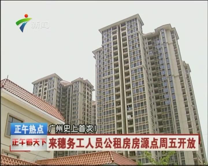 广州史上首次!来穗务工人员公租房房源点周五开放