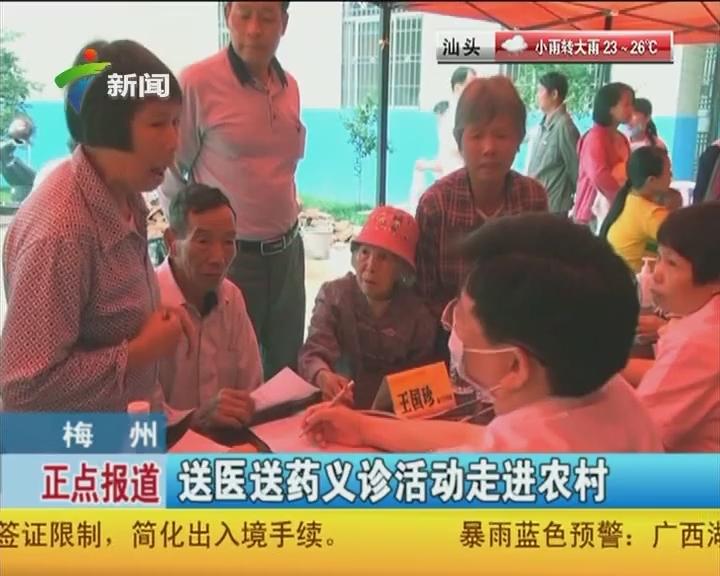 梅州:送医送药义诊活动走进农村