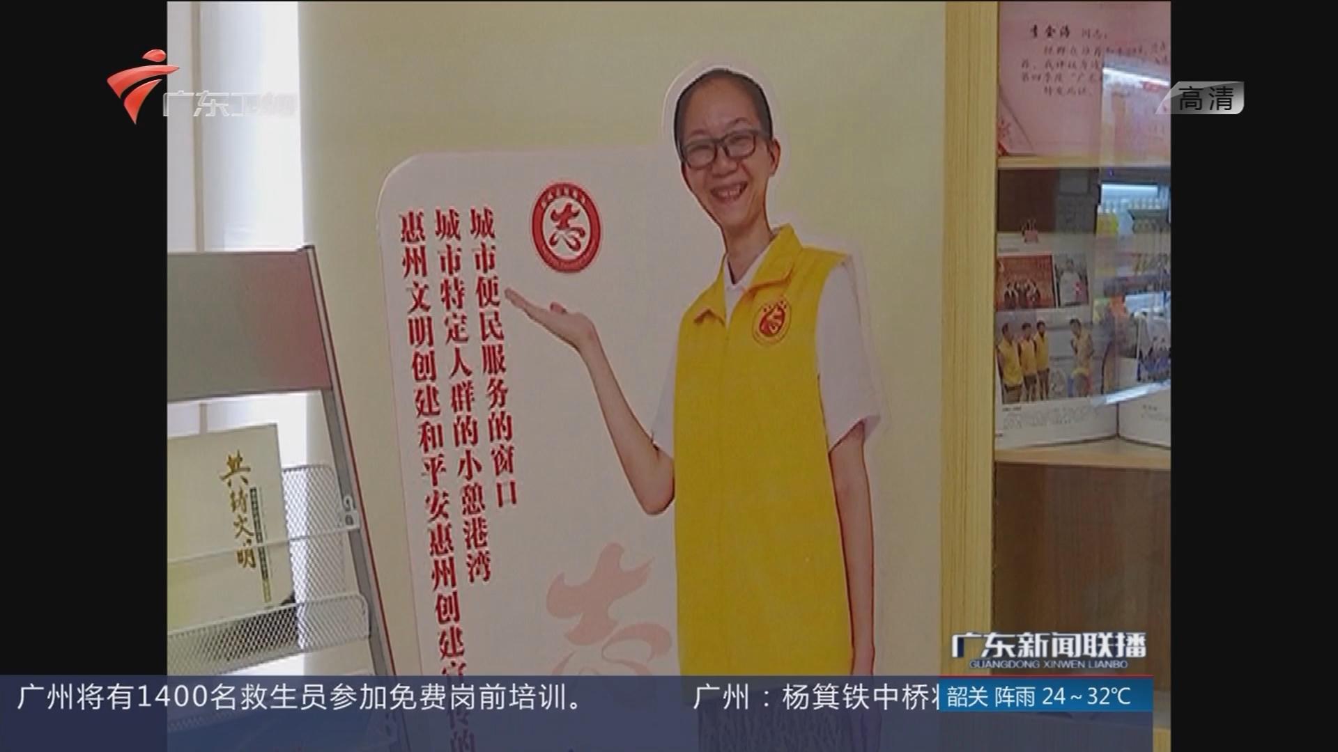 惠州:建43座好人志愿服务站 打造10分钟志愿服务圈