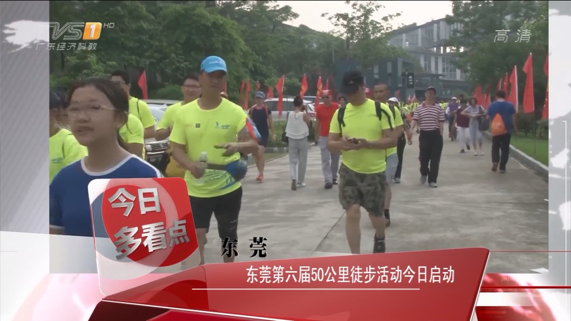 东莞:东莞第六届50公里徒步活动今日启动