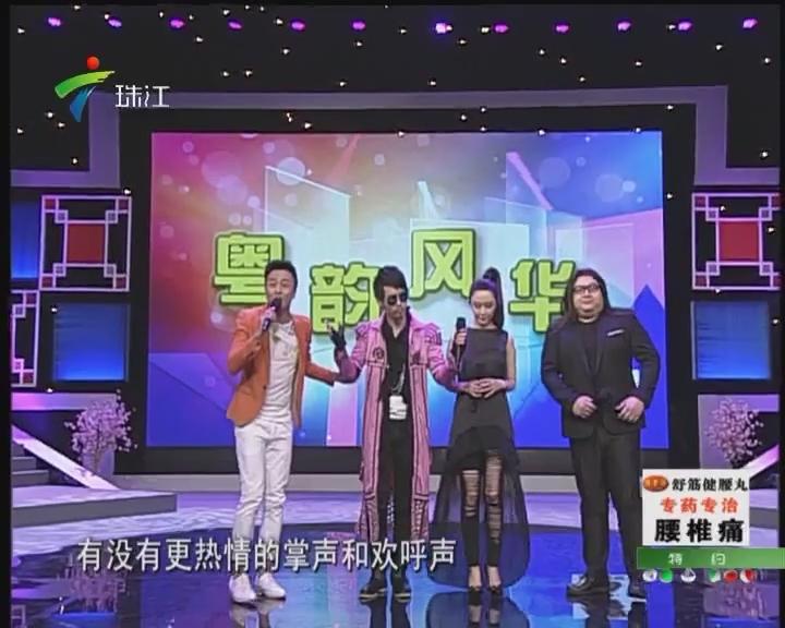 20160508《粤韵风华》