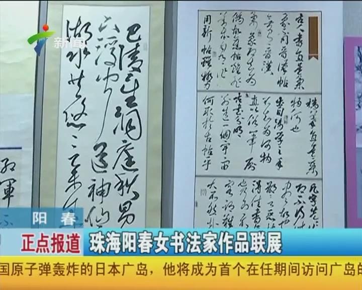 阳春:珠海阳春女书法家作品联展
