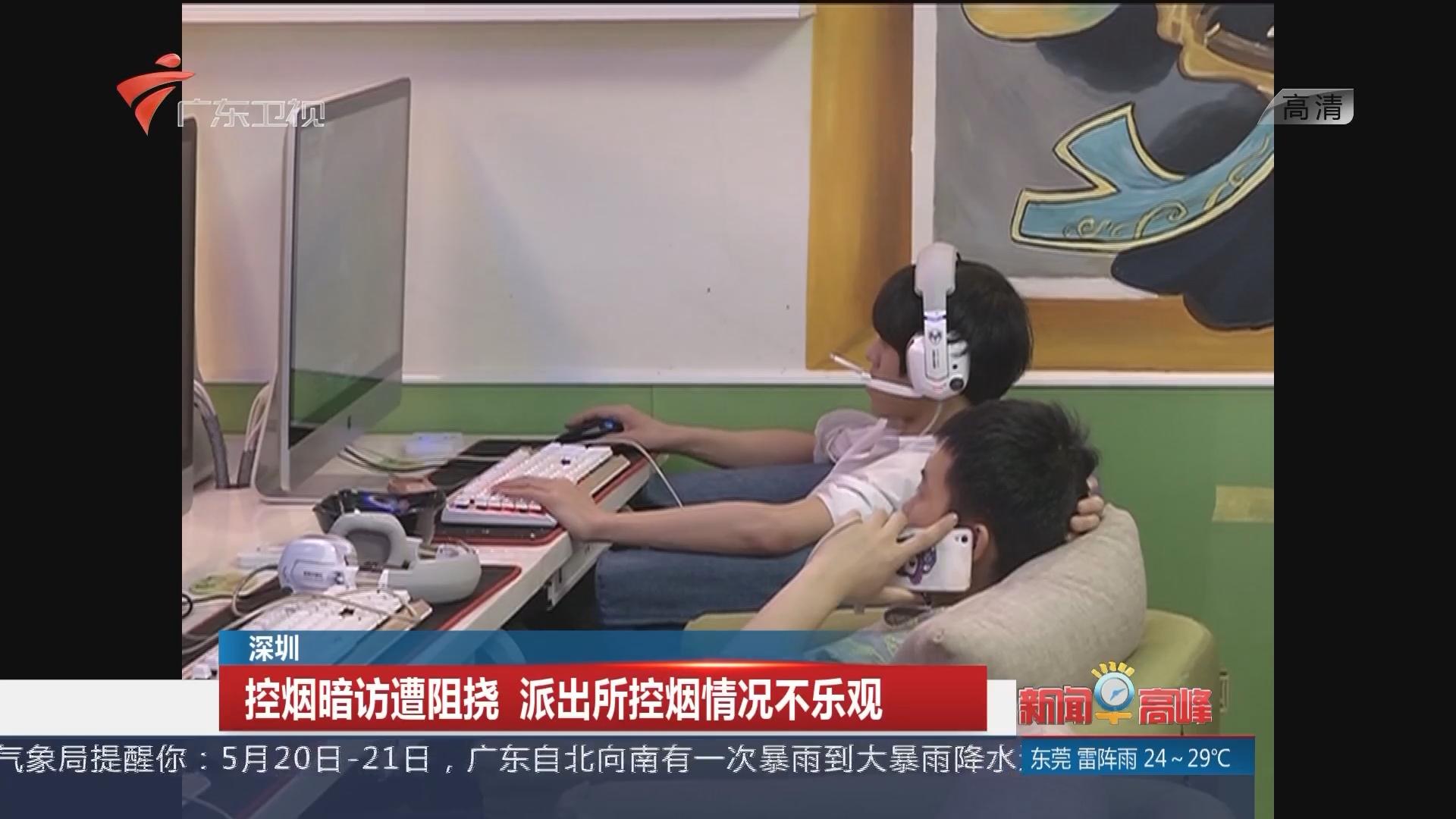 深圳:控烟暗访遭阻挠 派出所控烟情况不乐观