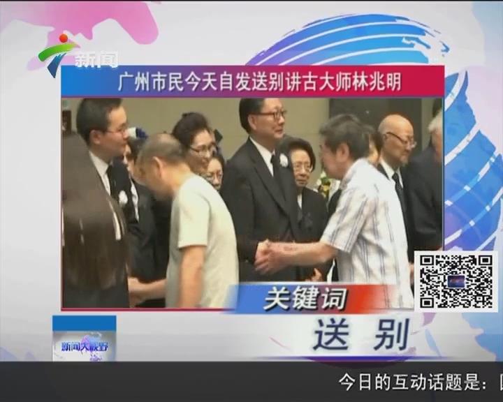 广州市民今天自发送别讲古大师林兆明