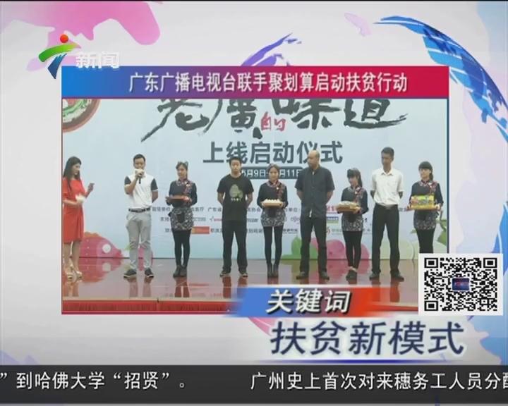 广东广播电视台联手聚划算启动扶贫行动