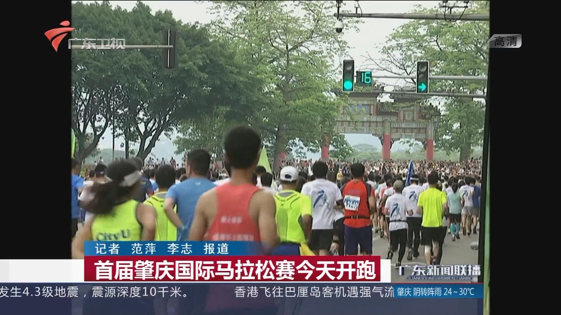 首屆肇慶國際馬拉松賽今天開跑