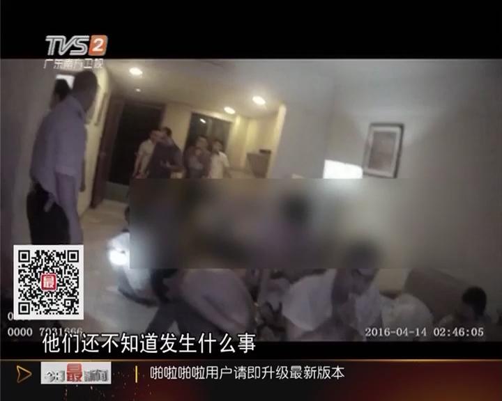 阳江海陵岛:年轻人夜聚高档公寓 原是聚众吸毒