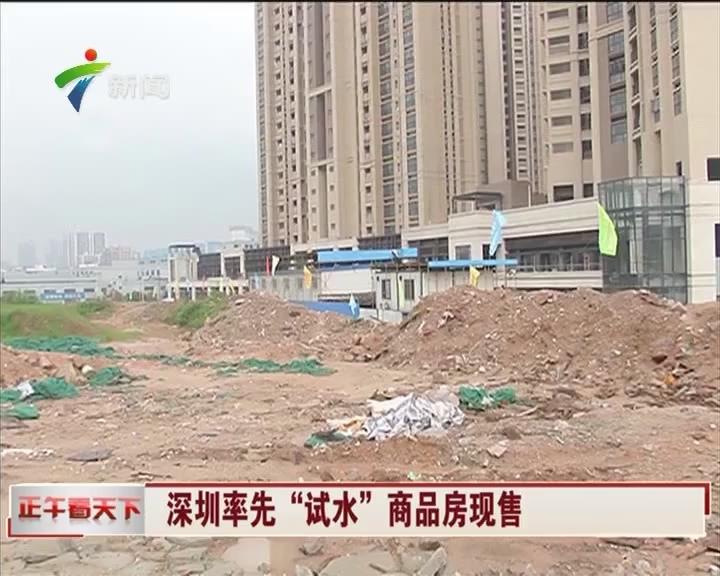 """深圳率先""""试水""""高品房现售"""