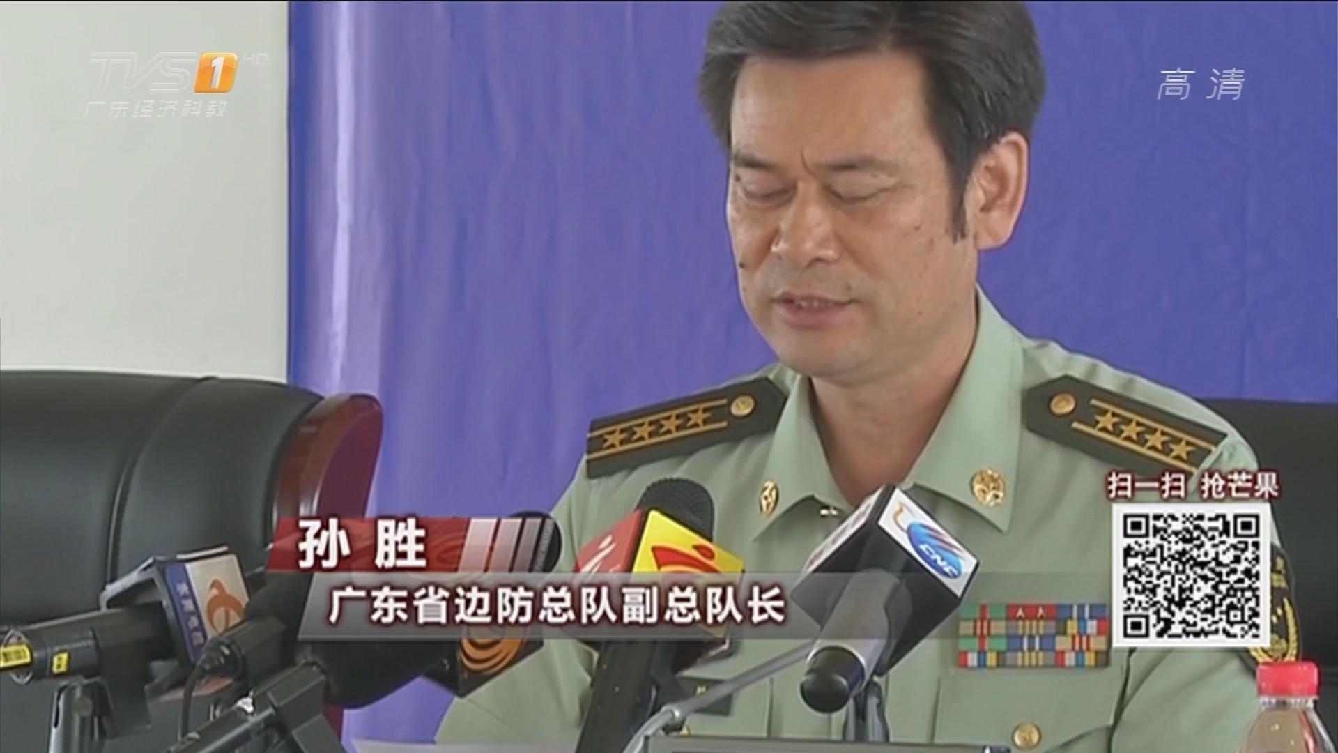 东莞特大走私毒品案告破 缴获冰毒717公斤
