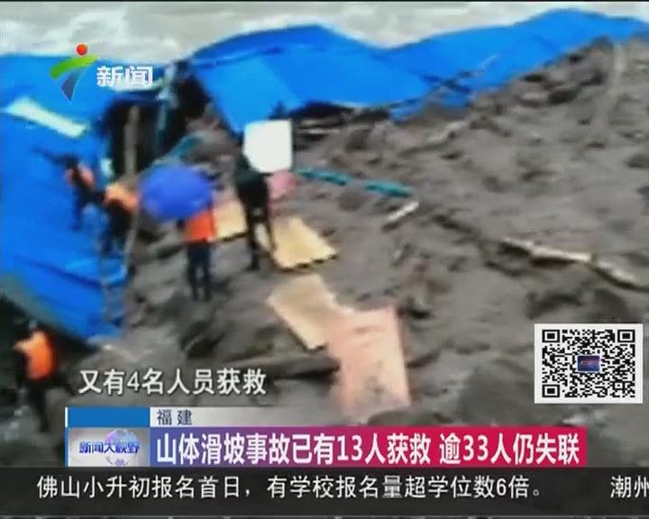 福建:山体滑坡事故已有13人获救 逾33人仍失联
