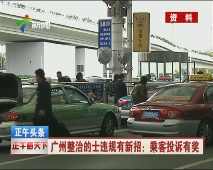 广州整治的士违规有新招:乘客投诉有奖