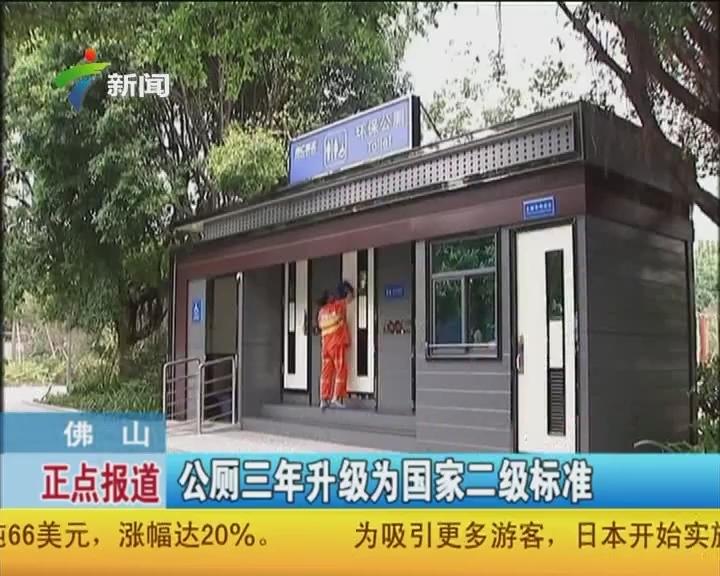 佛山:公厕三年升级为国家二级标准