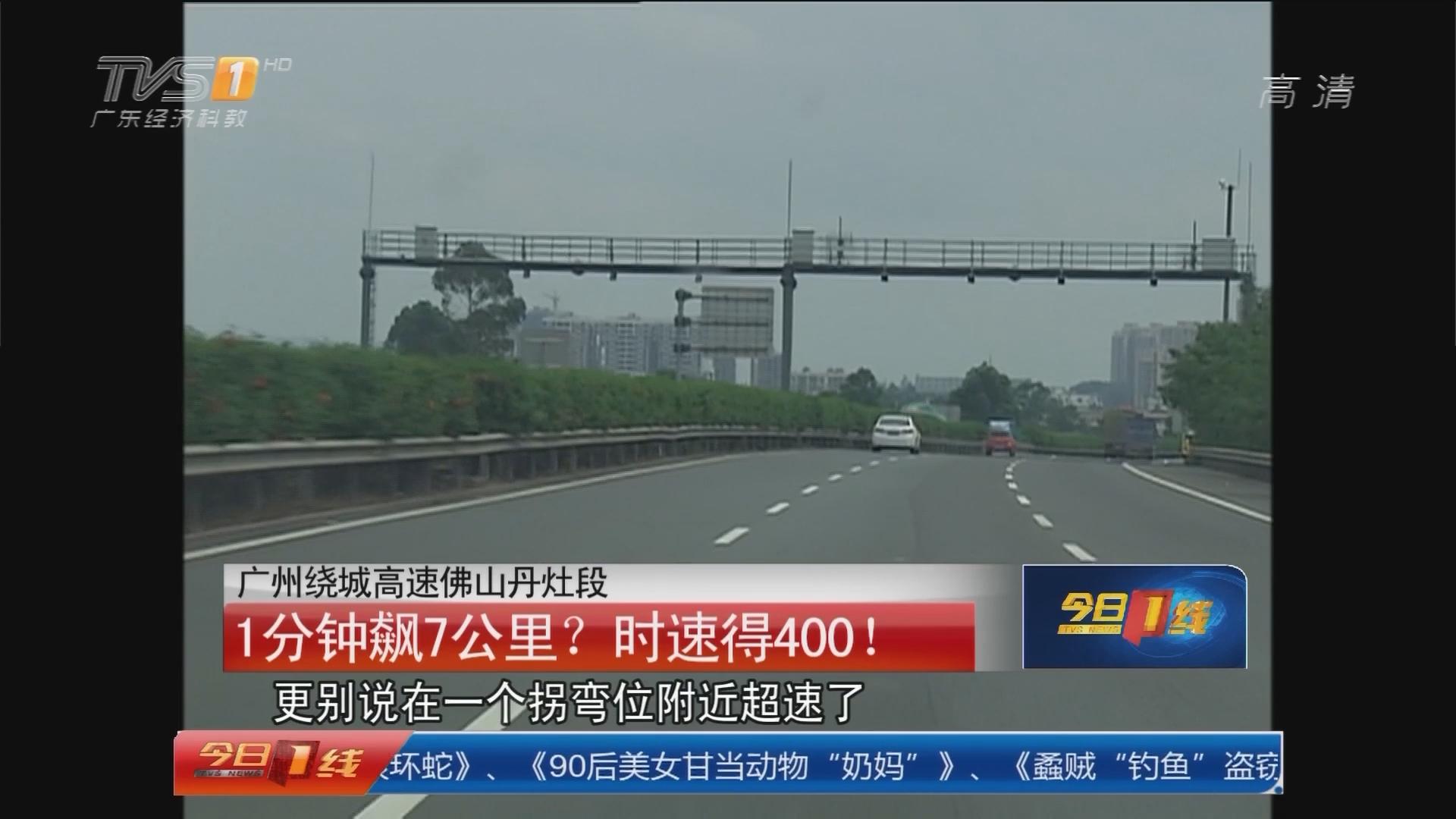 广州绕城高速佛山丹灶段:超速违章狂增 测速有误?