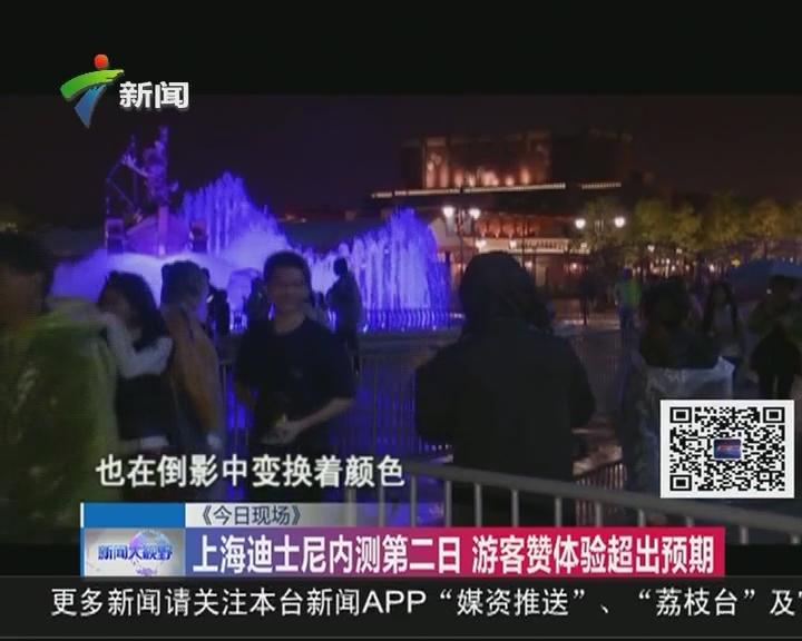 《今日现场》:上海迪士尼内测第二日 游客赞体验超出预期