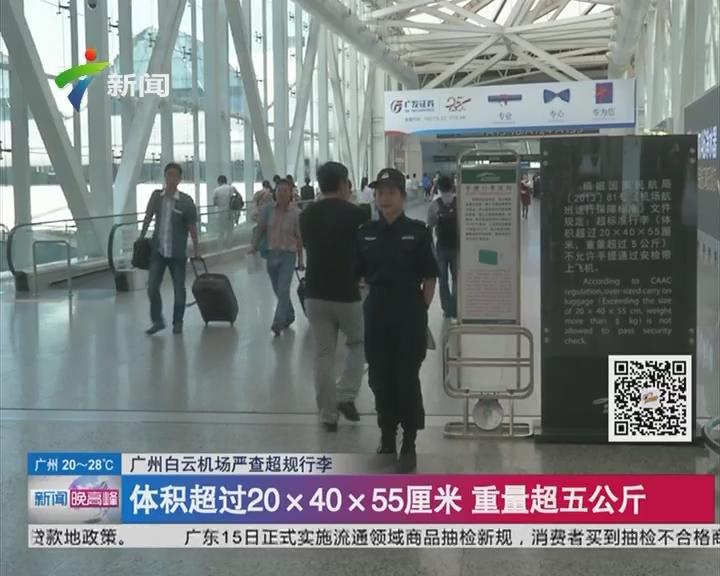 广州白云机场严查超规行李:体积超过204055厘米